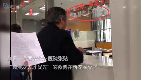 """西安长安医院张贴""""高层次人才优先""""火了 现已被撕掉只剩胶印记"""