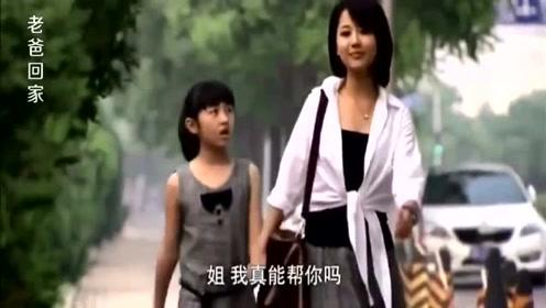 大姐姐去公司谈合同,竟然把妹妹也带上看,谁想妹妹竟帮了自己大忙