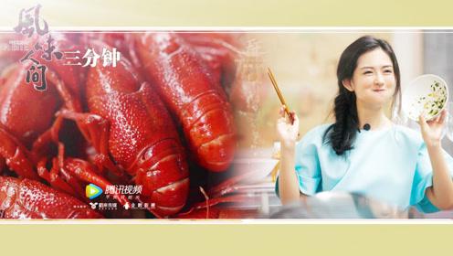 夜市江湖里的真滋味:谢娜 赵丽颖 袁姗姗 宋祖儿 人人都爱小龙虾