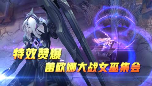 英雄联盟:日月蚀骑士蕾欧娜VS巫师集会,超酷特效展示
