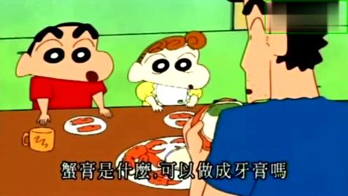 """蜡笔小新:小新小葵""""解锁剥蟹腿""""技能,广志吃不到只能吃蟹膏!"""