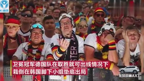 德国爆冷负于韩国,世界杯小组赛出局!赛后德国小球迷泣不成声!