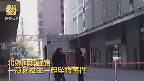 保安被11层坠楼女子砸中双双身亡毫不犹豫伸手