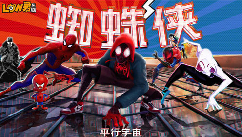 沙雕式《蜘蛛侠平行宇宙》科普,六位蜘蛛侠闪亮登场,没有剧透!