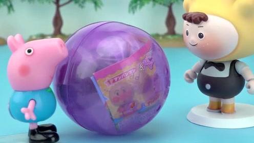 《奇奇和悦悦的玩具》佩奇给奇奇一个巨大奇趣蛋里面有面包超人