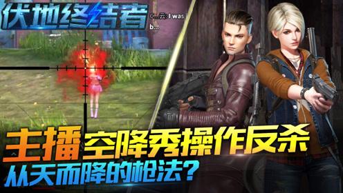 伏地终结者27:主播空降秀操作反杀,从天而降的枪法?