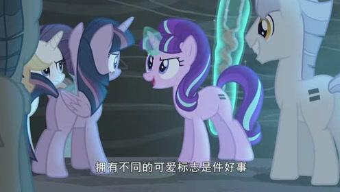 小马宝莉5:紫悦来到了可爱标志保险库,紫悦的可爱标志被抢了