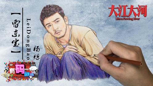 实打实的好书记!手绘《大江大河》雷东宝让你心疼不?