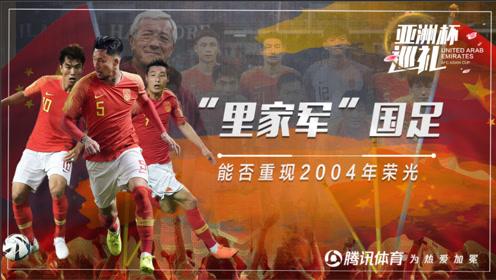 """亚洲杯巡礼:永远无法割舍的""""龙之队""""中国队 银狐里皮能否重现2004年荣光?"""