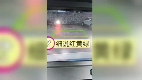 细说倒车影像里红黄绿的含义