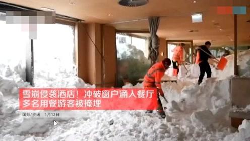雪崩侵袭酒店!冲破窗户涌入餐厅 多名用餐游客被掩埋