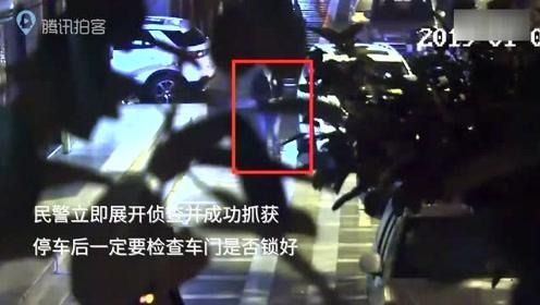 男子未上锁汽车里捡漏取走财物 遭民警抓了个正着