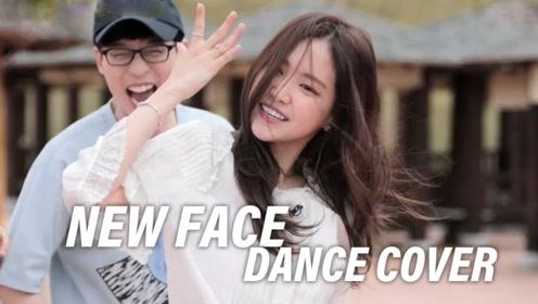 鸟叔热单《New Face》明星舞蹈模仿秀,你喜欢谁?