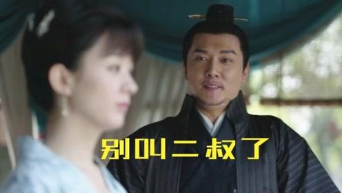 《知否》赵丽颖冯绍峰CUT:第40集 要成亲就别叫二叔了