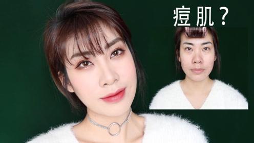 痘肌也能拥有白皙底妆,新年元气少女妆容分享!