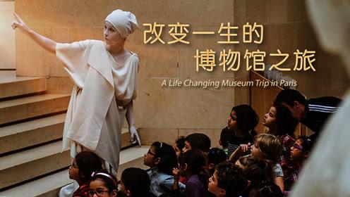 自然历史博物馆(二)安家巴黎的中国客人