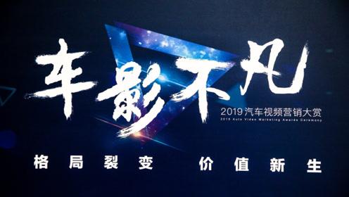 2019车影不凡:格局裂变 价值新生