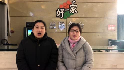 2019青岛家居圈大拜年—好一家国际家居广场