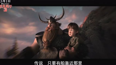 """《驯龙高手3》""""维京传说""""片段"""