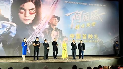 《阿丽塔》中国首映礼瓦尔兹遭粉丝狂表白