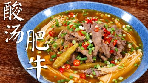 一碗米饭,配一份金针菇酸汤肥牛,这就是舌尖上的中国