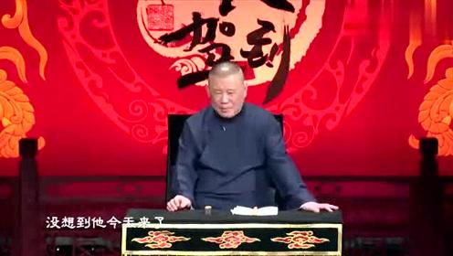 济公的称呼惹恼灵猿化,这也能扯到当红演员,郭德纲也是厉害