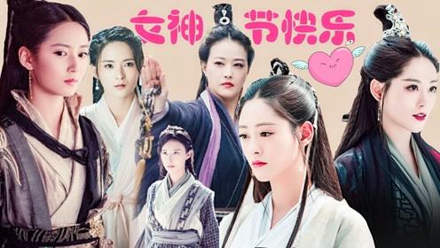 《倚天屠龙记》3.8女神节女子图鉴,女人如花花似梦
