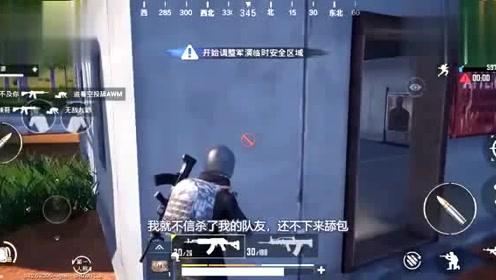 刺激战场:敌军直接把头怼我枪口上,网友:这碰瓷技术也太厉害了