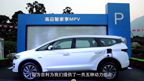 看吉利新车嘉际!自主品牌第一款插电式混合动力MPV