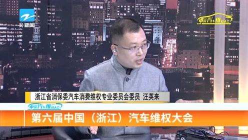 小强实验室:2019中国浙江汽车维权大会全程视频 下集