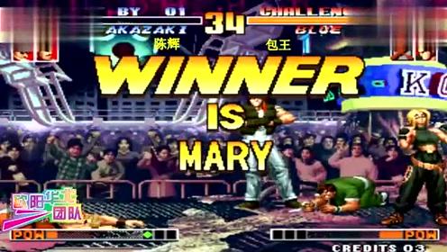 拳皇97 今天陈辉这三问水平全国第一打的包王丝毫没有还手余地