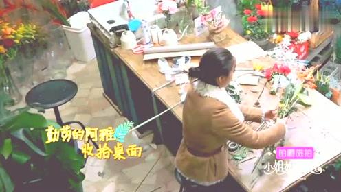 林彦俊不在,小S春夏把花店搞得乱糟糟的,太可怕了!