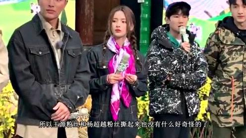 王源粉丝和杨超越粉丝battle起来了 互骂对方是糊咖登月碰瓷