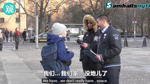 """记者采访瑞典居民""""你愿意将难民带回家吗""""?意想不到的事发生了"""