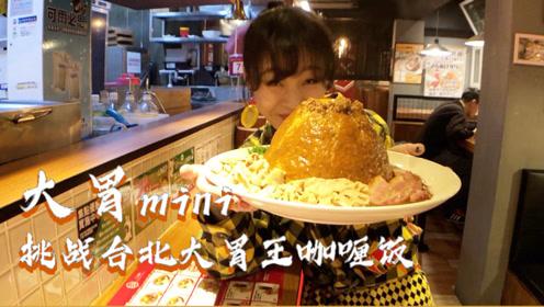 大胃mini的Vlog#扮猪吃老虎?mini挑战台北大胃王咖喱饭!