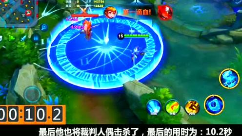 王者荣耀运动会08:击杀人偶速度比拼,第一位仅1.4秒!