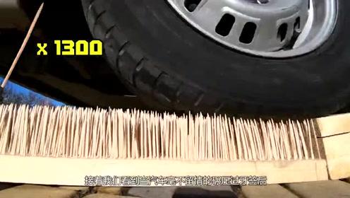 老外用牙签测试汽车轮胎质量,10秒钟后,才是丧心病狂的开始