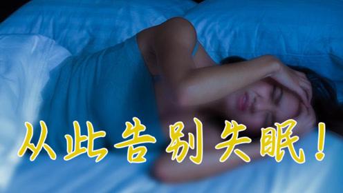 还在被失眠所困扰?掌握这六点,即可轻松拥有好睡眠!