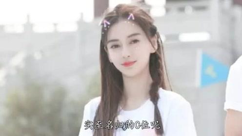 Baby哪里漂亮?当她梳上这发型,李晨跟林更新的眼神成亮点了!