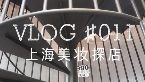 VLOG011上海有哪些值得一逛的美妆店?