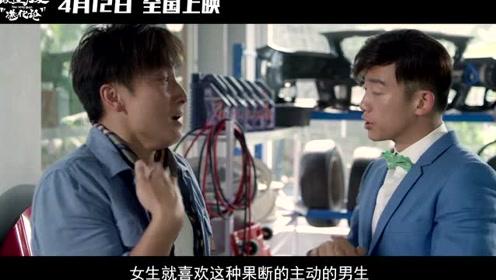 郑恺、张雨绮、徐冬冬、方力申情场老司机