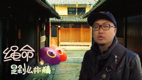 """最有日本特色的""""复古""""城市,每家都住小别墅!"""
