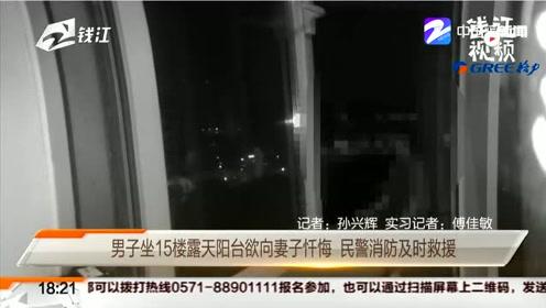 男子坐15楼露天阳台欲向妻子忏悔 民警消防及时救援