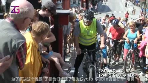 一段独特的电梯!专为自行车提供!爬坡不费力!