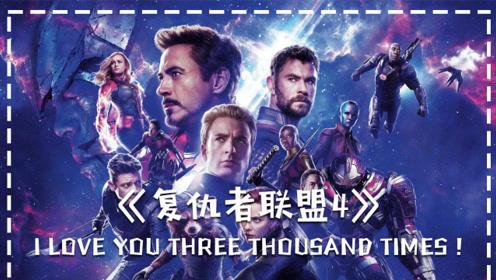 《复仇者联盟4:终局之战》终篇上映,离开的钢铁侠、黑寡妇和美队究竟带给了我们什么?