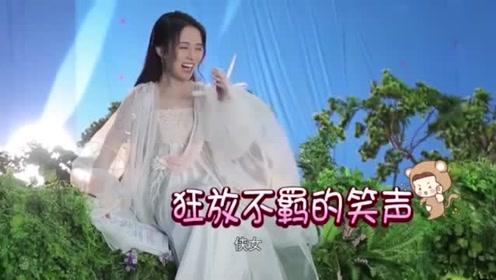 《新白娘子传奇》花絮:鞠婧祎的笑声放荡不羁?突然笑场可还行!