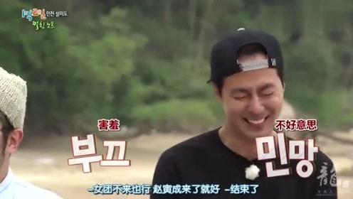 韩艺人发现车太贤带过来的嘉宾是赵寅成,全场沸腾,他竟害羞了!