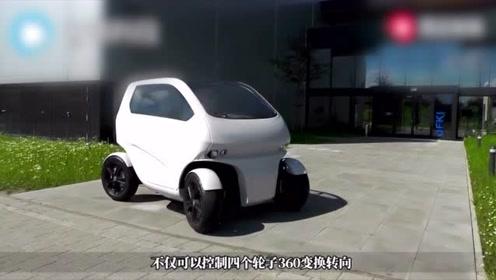 这款共享汽车要火!可以收缩底盘随意变身,还能实现无人驾驶