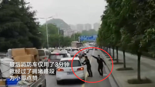 贵阳一消防车出警路上遇堵 热心小哥挺身而出帮疏导交通