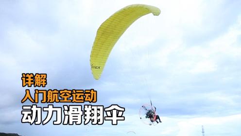 详解入门级航空运动-动力滑翔伞,购置全套装备仅5万起!